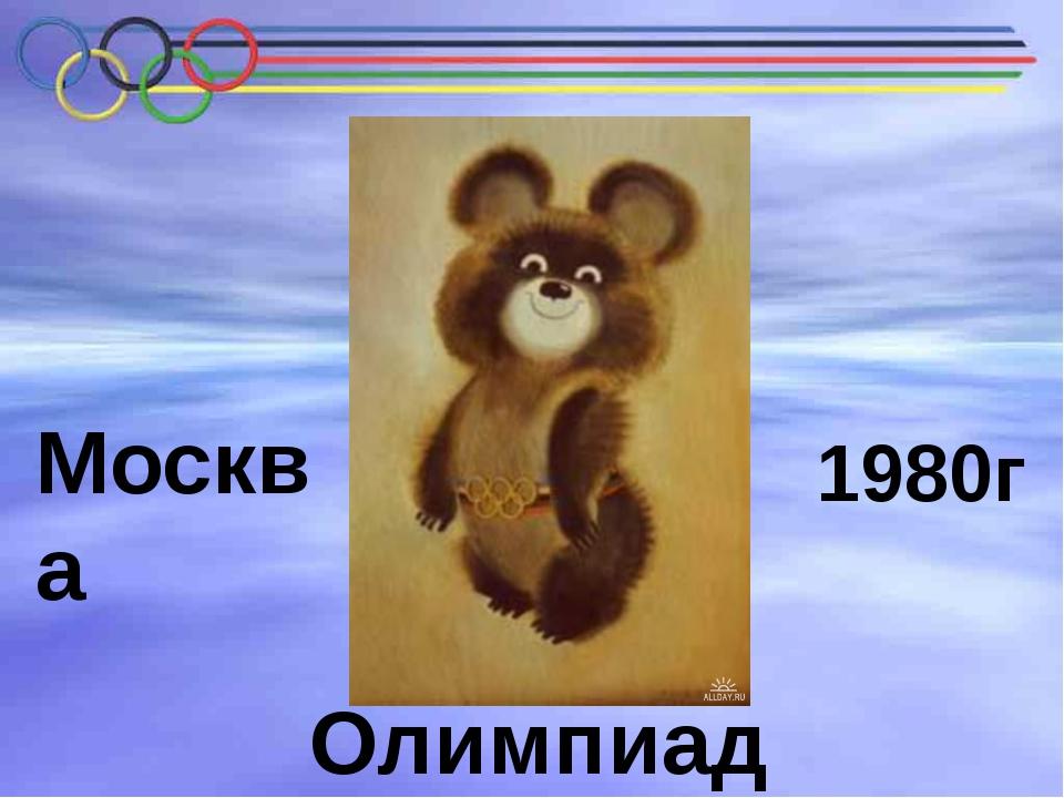 Олимпиада Москва 1980г