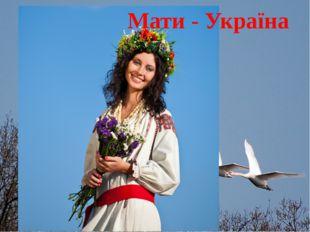 Мати - Україна