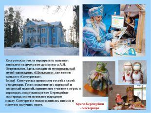 Костромская земля неразрывно связана с жизнью и творчеством драматурга А.Н. О