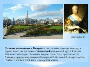 Сусанинская площадь в Костроме- центральная площадь в городе, в народе давно
