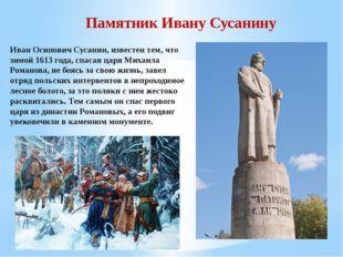 Иван Осипович Сусанин, известен тем, что зимой 1613 года, спасая царя Михаила