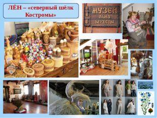 ЛЁН – «северный шёлк Костромы»