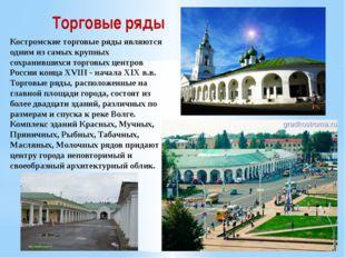 Костромские торговые ряды являются одним из самых крупных сохранившихся торго