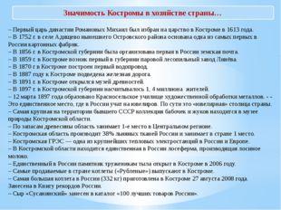– Первый царь династии Романовых Михаил был избран на царство в Костроме в 16