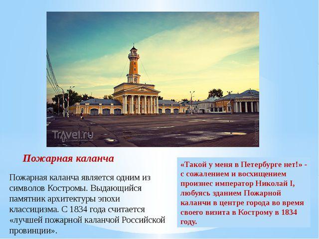 Пожарная каланча Пожарная каланча является одним из символов Костромы. Выдающ...