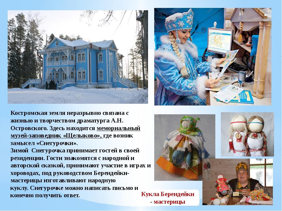 Костромская земля неразрывно связана с жизнью и творчеством драматурга А.Н. О...