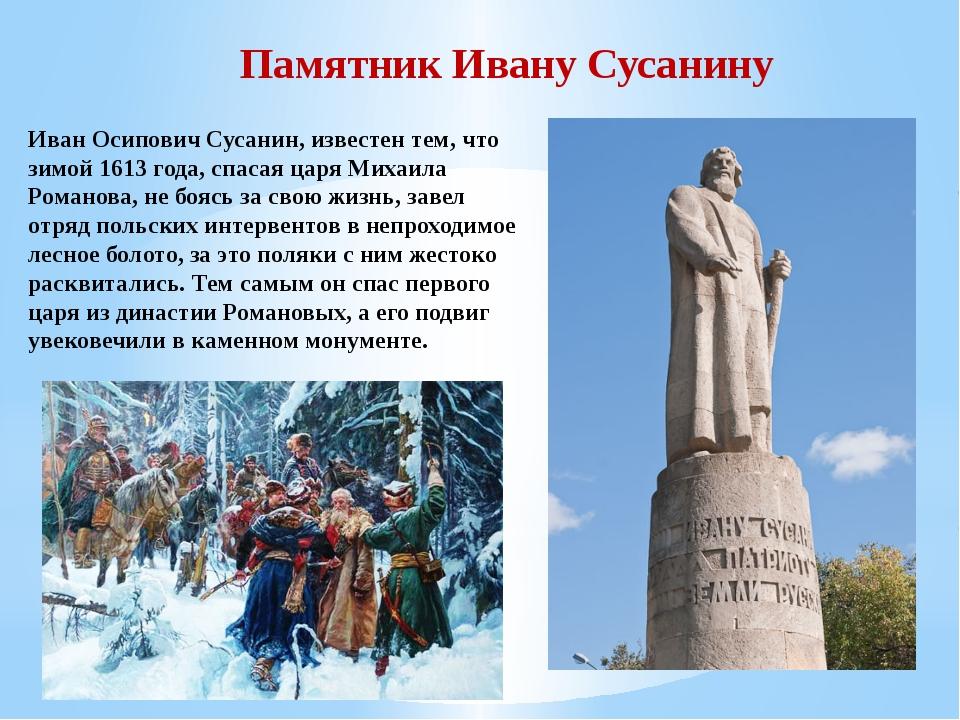 Иван Осипович Сусанин, известен тем, что зимой 1613 года, спасая царя Михаила...