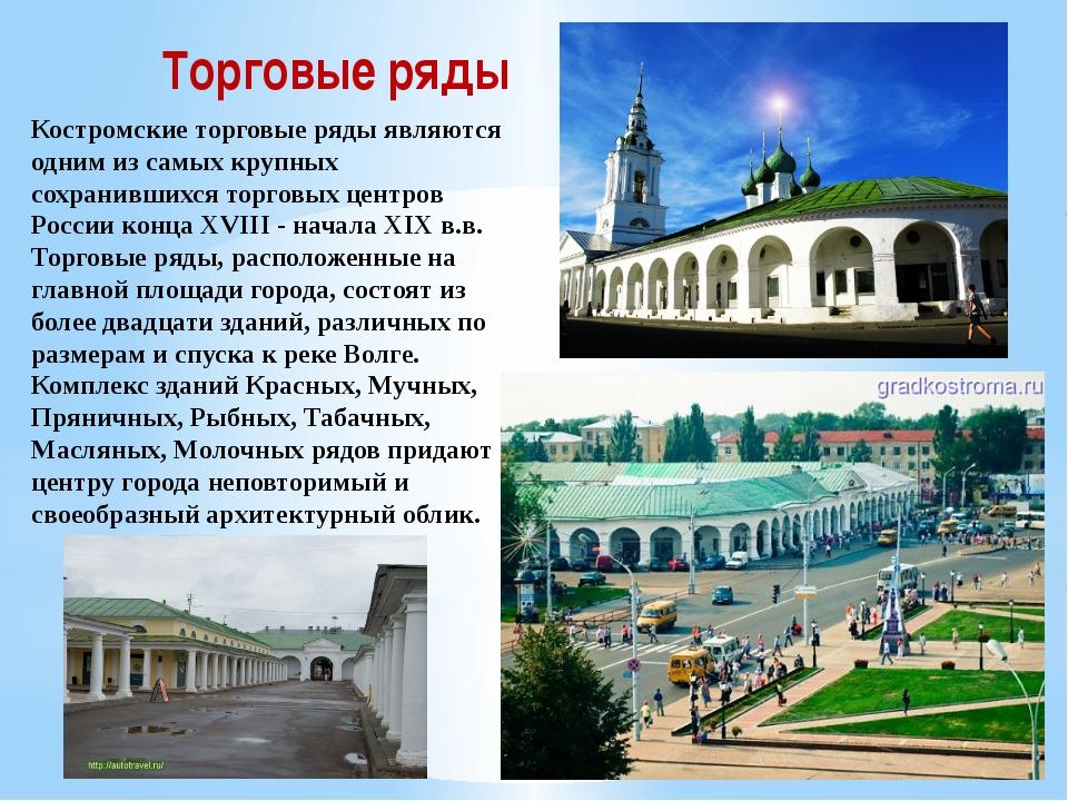 Костромские торговые ряды являются одним из самых крупных сохранившихся торго...