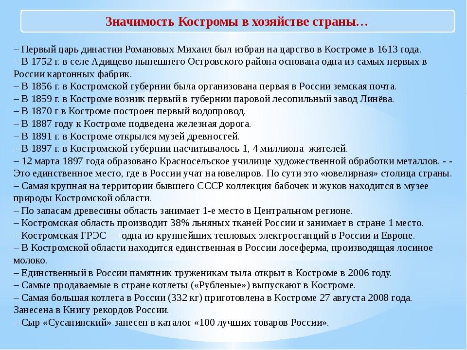 – Первый царь династии Романовых Михаил был избран на царство в Костроме в 16...