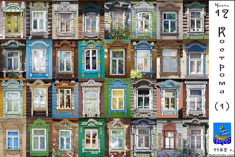 http://nalichniki.com/goroda/mozaiki/017-kostroma.jpg