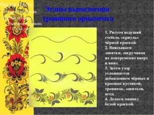 Этапы выполнения травяного орнамента 1. Рисуем ведущий стебель «криуль» чёрно
