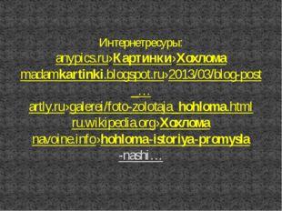 Интернетресуры: anypics.ru›Картинки›Хохлома madamkartinki.blogspot.ru›2013/03