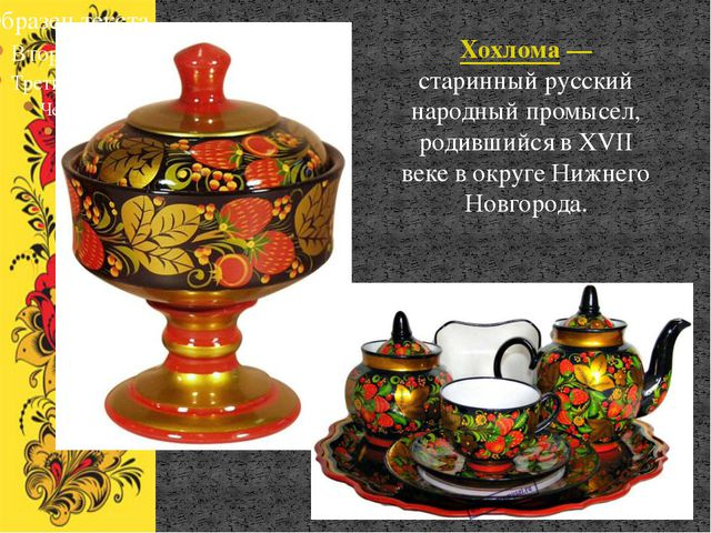 Хохлома — старинный русский народный промысел, родившийся в XVII веке в округ...
