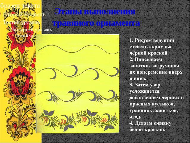 Этапы выполнения травяного орнамента 1. Рисуем ведущий стебель «криуль» чёрно...