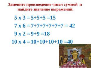 Замените произведение чиселсуммой и найдите значение выражений. 5 x 3 = 7 x