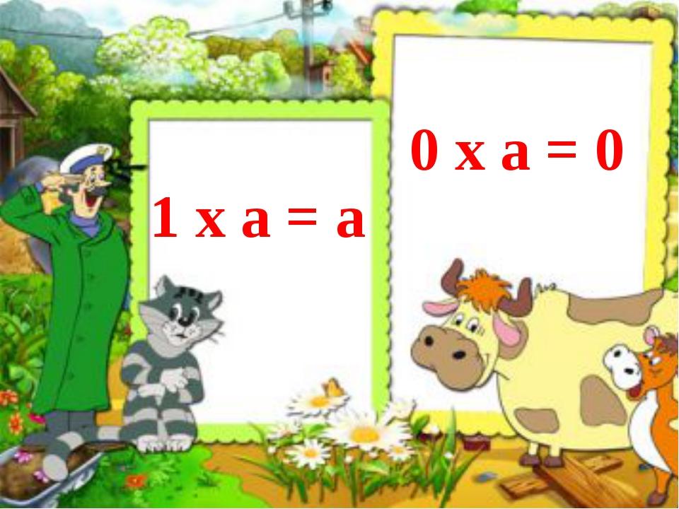 1 х а = а 0 x а = 0