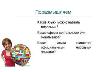 Поразмышляем Какие языки можно назвать мировыми? Какие сферы деятельности они