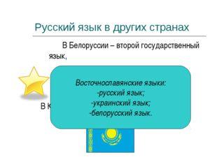 Русский язык в других странах В Белоруссии – второй государственный язык,