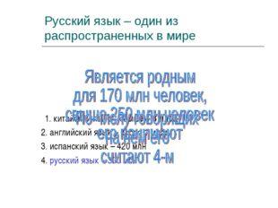 Русский язык – один из распространенных в мире 1. китайский язык – свыше 1,3