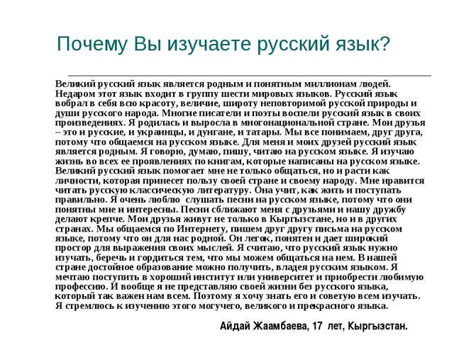 Почему Вы изучаете русский язык? Великий русский язык является родным и поня...