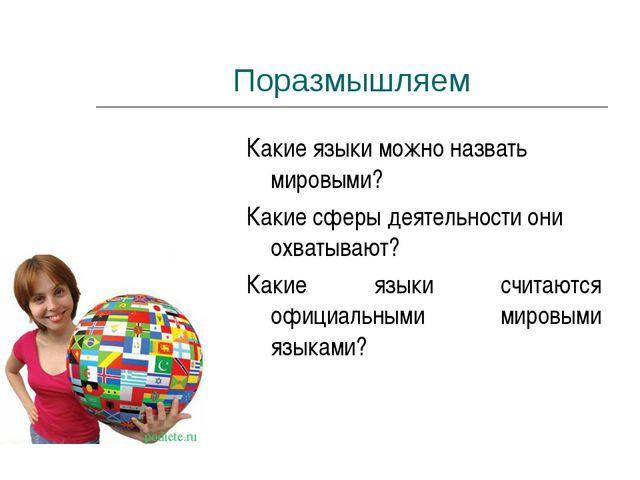 Поразмышляем Какие языки можно назвать мировыми? Какие сферы деятельности они...