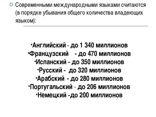 Современными международными языками считаются (в порядке убывания общего коли...