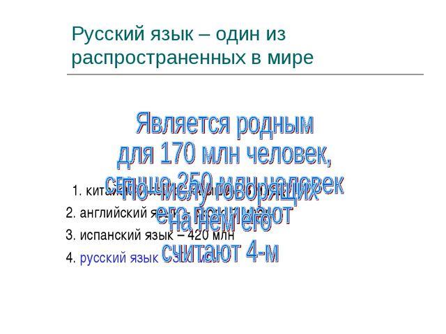 Русский язык – один из распространенных в мире 1. китайский язык – свыше 1,3...