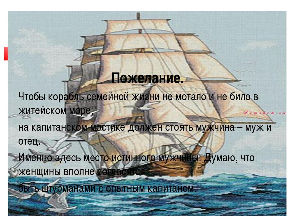 Пожелание. Чтобы корабль семейной жизни не мотало и не било в житейском море,...