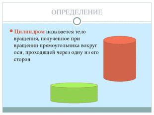 Цилиндром называется тело вращения, полученное при вращении прямоугольника во