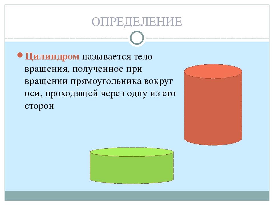 Цилиндром называется тело вращения, полученное при вращении прямоугольника во...