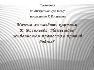 Сочинения на дискуссионную тему по картине К.Васильева Можно ли назвать карти