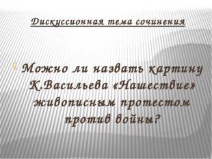 Дискуссионная тема сочинения Можно ли назвать картину К.Васильева «Нашествие»