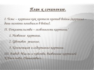 План к сочинению. I. Тезис – картина как протест против войны (картина – дань
