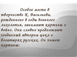 Особое место в творчестве К. Васильева, рожденного в годы военного лихолетья