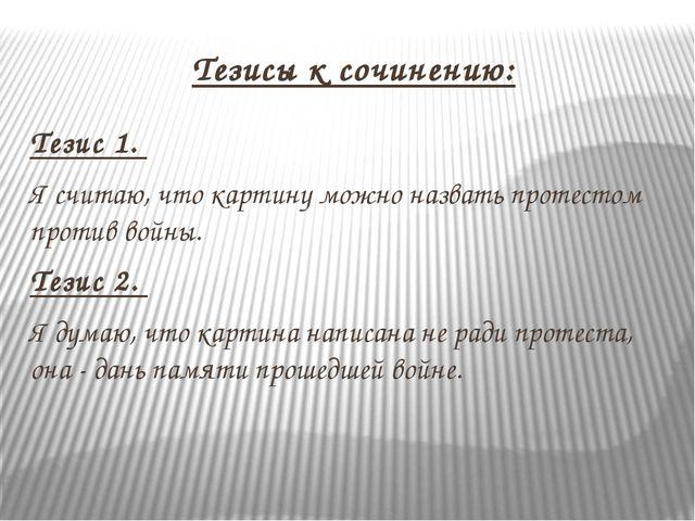 Тезисы к сочинению: Тезис 1. Я считаю, что картину можно назвать протестом пр...