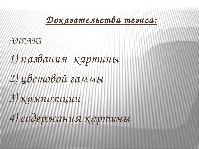 Доказательства тезиса: АНАЛИЗ 1) названия картины 2) цветовой гаммы 3) композ...