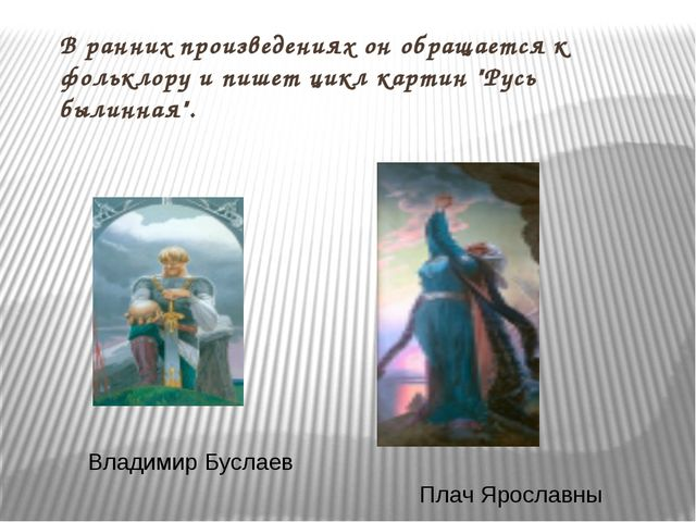 """В ранних произведениях он обращается к фольклору и пишет цикл картин """"Русь бы..."""