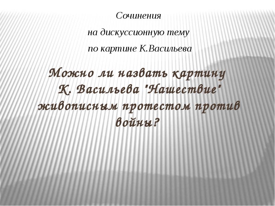 Сочинения на дискуссионную тему по картине К.Васильева Можно ли назвать карти...