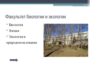 МУБиНТ Экономика Юриспруденция Менеджмент Прикладная информатика Лингвистика