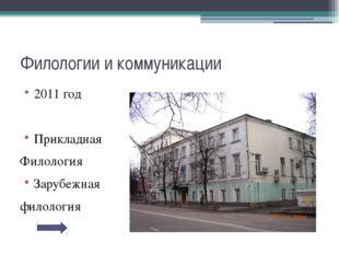Ярославский железнодорожный техникум На базе 9 классов: организация перевозок