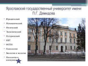 Экономический факультет С 1971 года Экономика Менеджмент Государственное и му