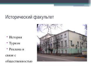 Факультет социального управления Психология Психолого-педагогическое образова