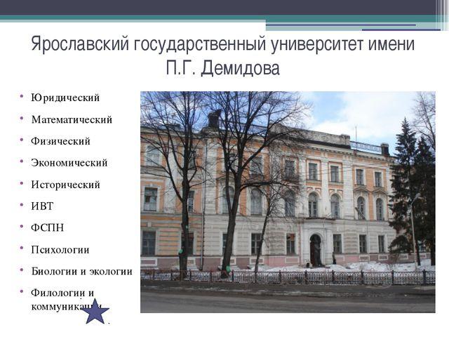 Экономический факультет С 1971 года Экономика Менеджмент Государственное и му...