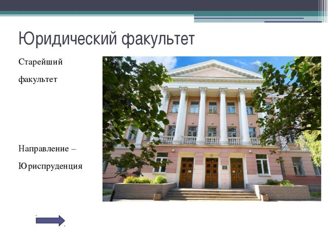 Факультет физической культуры Пед.образование Адаптивная физич. культура
