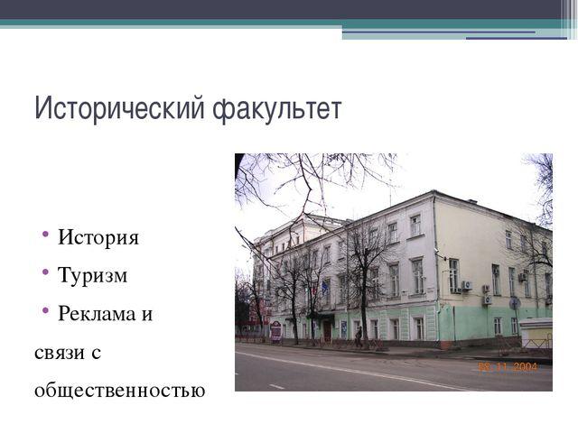 Факультет социального управления Психология Психолого-педагогическое образова...