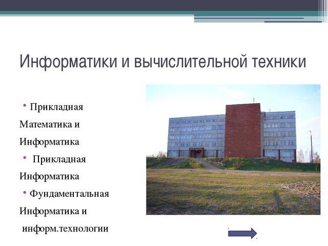 Филологии и коммуникации 2011 год Прикладная Филология Зарубежная филология