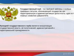 Государственный герб - тип гербовой эмблемы с особым правовым статусом, обозн