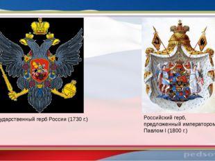 Государственный герб России (1730 г.) Российский герб, предложенный император