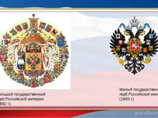 Большой государственный герб Российской империи (1882 г.) Малый государственн