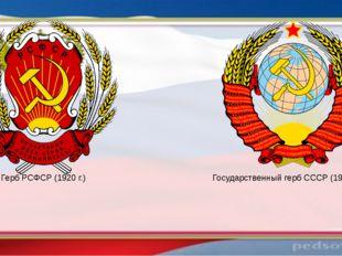 Герб РСФСР (1920 г.) Государственный герб СССР (1958 г.)